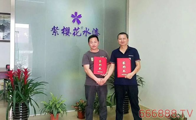 紫樱花水漆再下一城,江西吉安地区郭总在考察过数家同行后选择签约紫樱花水漆 .png