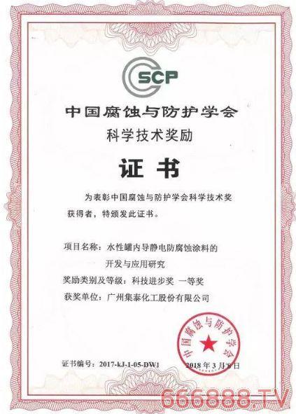 集泰股份荣获中国腐蚀与防护学会科技进步一等奖