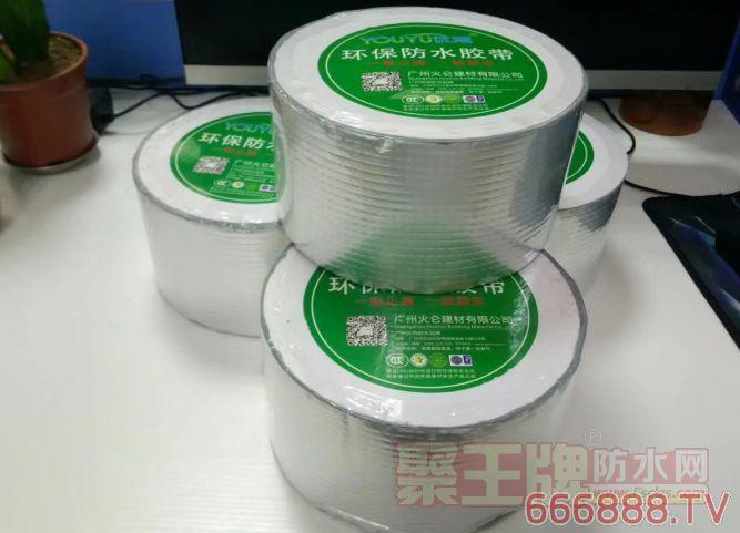 防水新品:丁基橡胶自粘防水胶带 神奇漏水创可贴