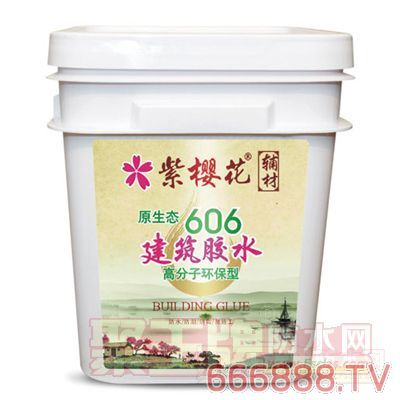 紫樱花涂料公司生产的606建筑胶水高分子环保型产品是一种防水、增韧、快固型环保胶粘剂