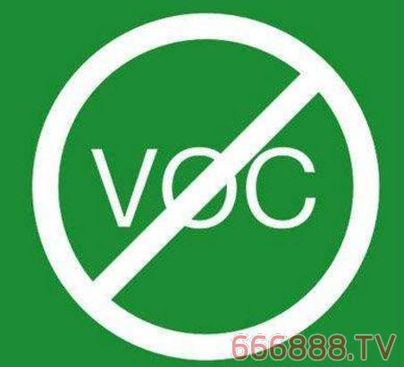 家具制造业VOC新标出台 家具漆企业准备好了吗