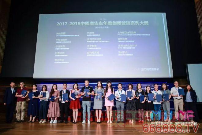 嘉宝莉彩跑营销活动获澳门国际广告节年度整合营销案例大奖