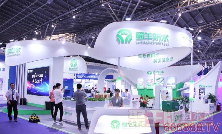 蜀羊防水亮相第十六届中国国际防水展