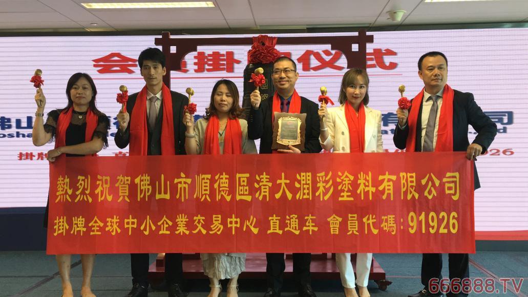 泰诗尔8月8日在香港全球股交成功挂牌