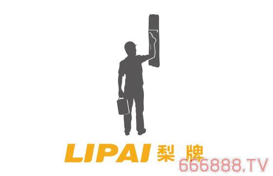 中国乳胶漆品牌(梨牌)logo.jpg
