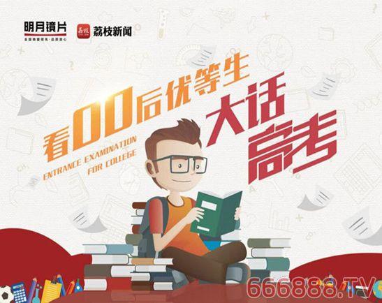 江苏13市高考状元的四年眼镜被明月镜片承包了