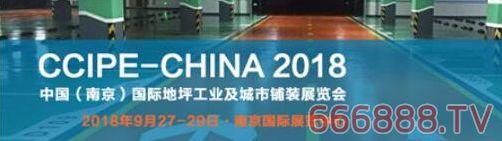 2018中国(南京)国际地坪工业展即将启幕