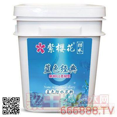 紫樱花涂料加盟招商产品:蓝色经典纳米K11柔韧型防水浆料
