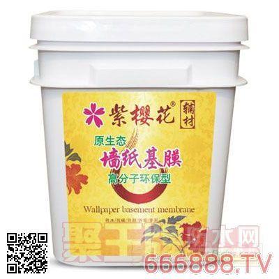 紫樱花涂料品牌加盟招商产品:原生态墙纸基膜高分子环保型