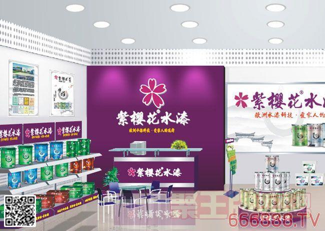紫樱花涂料品牌专卖店形象
