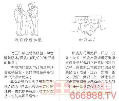 青龙防水加盟政策说明