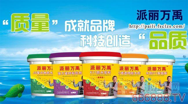 涂料加盟:广州防水加盟哪家好?k11防水代理哪个品牌有优势?