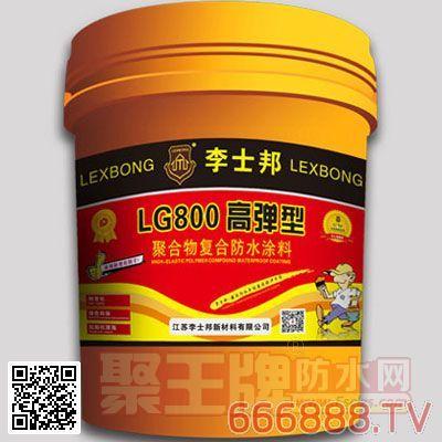 这是家装防水品牌李士邦牌LG800高弹型聚合物复合防水涂料