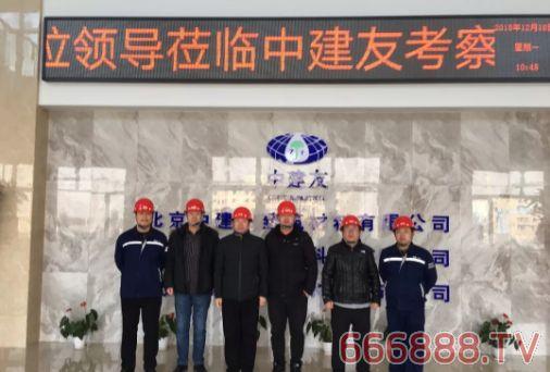 中建友防水|欢迎中国泛海莅临考察