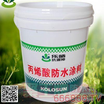 乐晒丙烯酸防水涂料