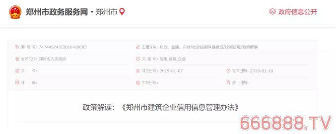郑州市政府办公厅印发《建筑企业信用信息管理办法》