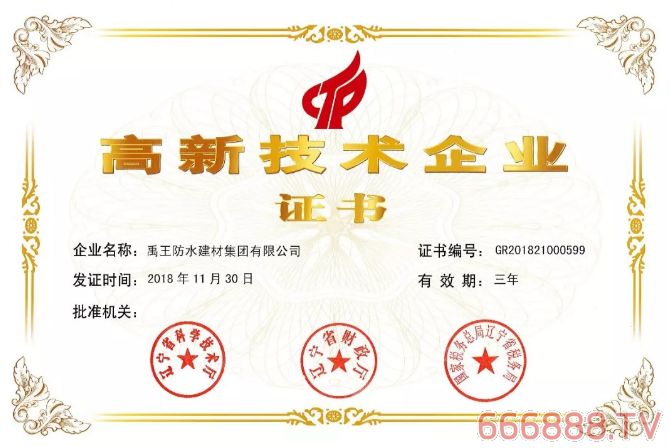 禹王集团荣获辽宁省高新技术企业证书