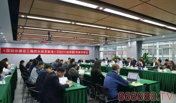 《深圳市建设工程防水技术标准》SJG19(送审稿)通过评审