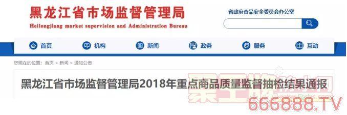 3月14日黑龙江省市场监管局公布2018年重点商品质量监督抽检结果!