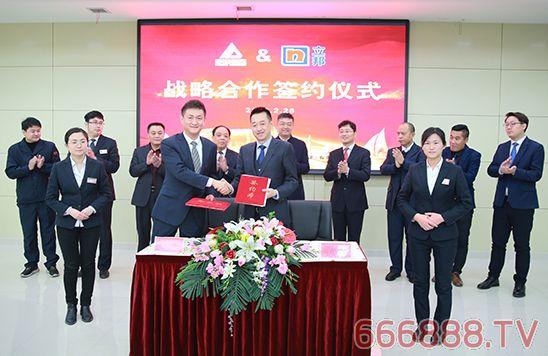 立邦粉末涂料与山东华建铝业签署战略合作协议