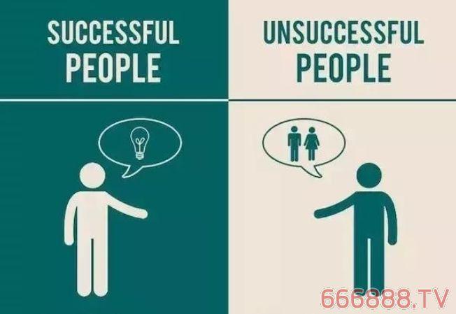 职场成功人士和其他人有什么区别!
