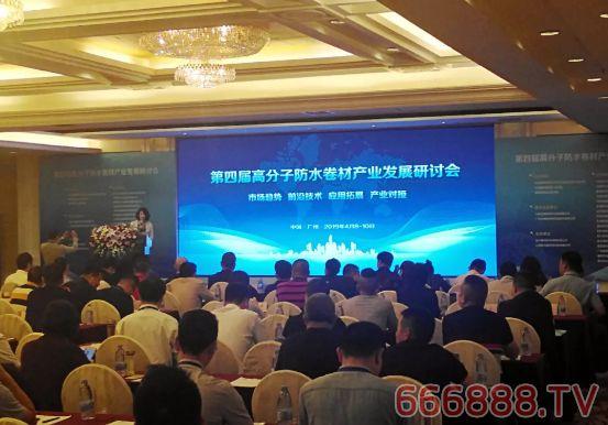 禹王集团携新产品、新系统助力第四届高分子防水卷材产业发展研讨会召开