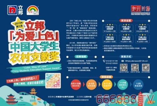 第三届立邦「为爱上色」中国大学生农村支教奖宣讲走进上海交大