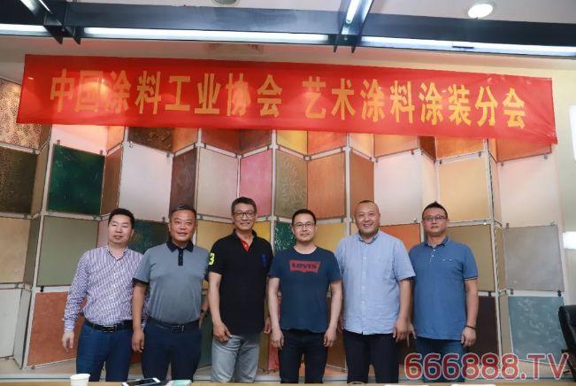 第四届中国艺术涂料嘉年华新闻发布会顺利召开