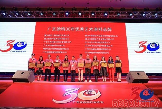 """卡百利艺术涂料荣获""""广东涂料30年优秀艺术涂料品牌""""殊荣"""