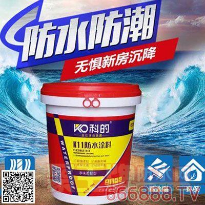 防水加盟:K11防水涂料代理,2019年防水招商加盟项目!