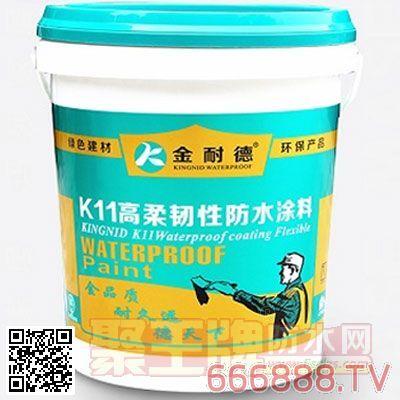 防水招商品牌:金耐德防水K11高弹柔韧型防水涂料