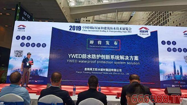 """盘锦禹王防水在上海隆重召开""""YWED防水防护创新系统解决方案""""发布会"""