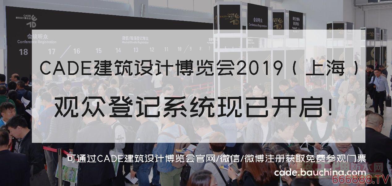 CADE建筑设计博览会,预登记•拿好礼•免排队•见大咖,一起High!