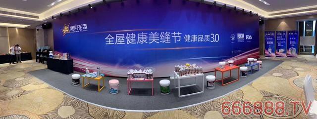 引领健康新潮 紫荆花美缝新品荣耀发布