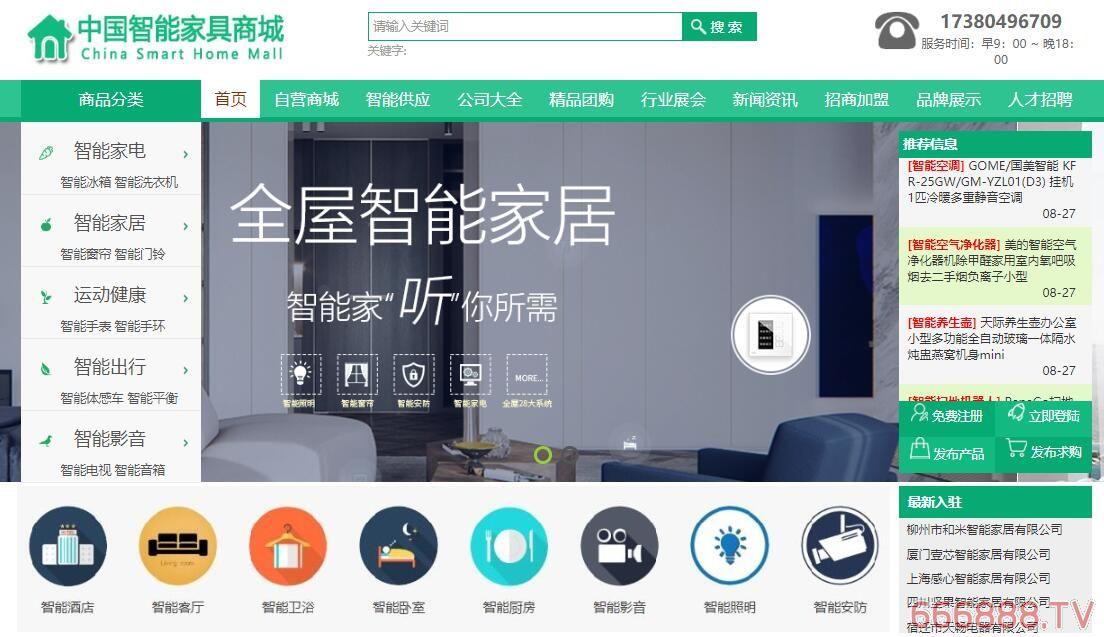 马俊国打造中国智能家具商城,打造5G大型招商平台,欢迎入驻