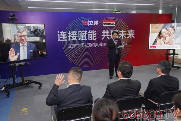 立邦中国与比利时速的奥集团签署战略合作1