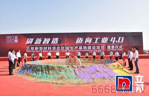 立邦2020持续发力,新型材料华北区域生产基地在石家庄开元奠基