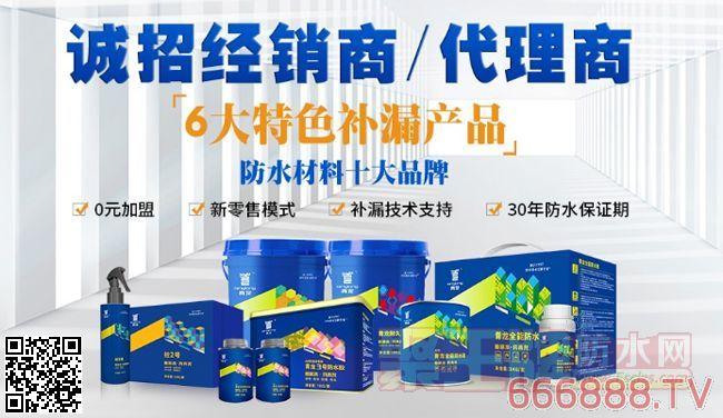 防水涂料加盟青龙,家装防水涂料大品牌
