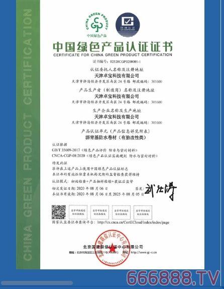 """行业首家,卓宝科技喜获行业首批""""中国绿色产品证书"""""""