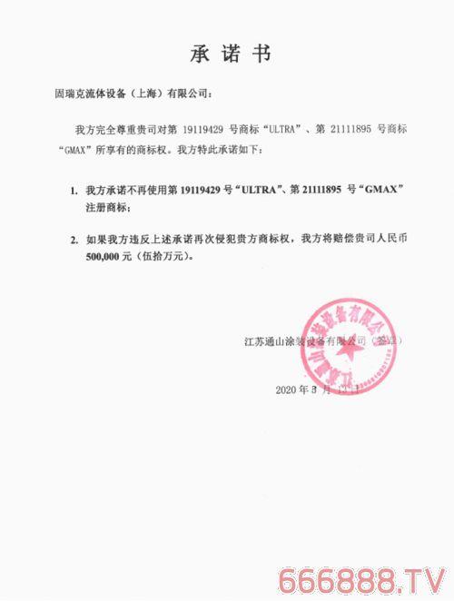 固瑞克中国维权行动持续获新进展