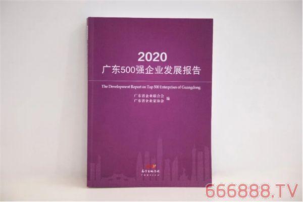 连续三年卓宝科技被评为广东省企业500强