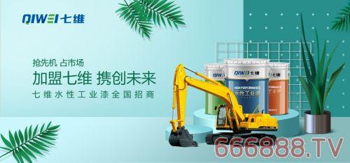 环保新国标实施,七维水性涂料助力行业转型升级
