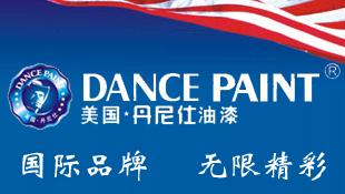 江门市新会丹尼仕化工有限公司招商形象广告图片