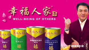 广州富美奥涂料有限公司招商形象广告图片