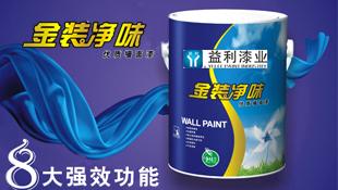 山东益利油漆有限公司招商形象广告图片
