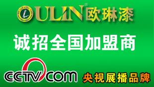 广东欧琳涂料集团有限公司招商形象广告图片