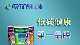 佛山市顺德区雅成化工有限公司招商形象广告图片