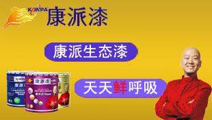 中山市泰莱涂料化工有限公司招商形象广告图片