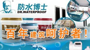 厦门防水博士建筑工程有限公司招商形象广告图片