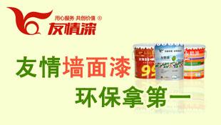 广东友情漆有限公司招商形象广告图片